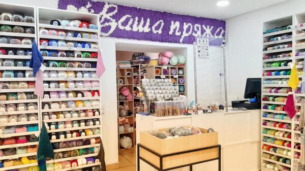 Магазин пряжи в Санкт-Петербурге