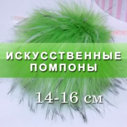 Помпоны искусственные 14-16 см