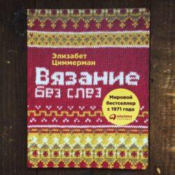 Книга Вязание без слёз
