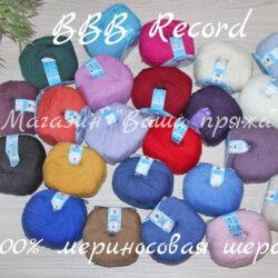 Пряжа BBB Record